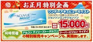 syougatu_moist